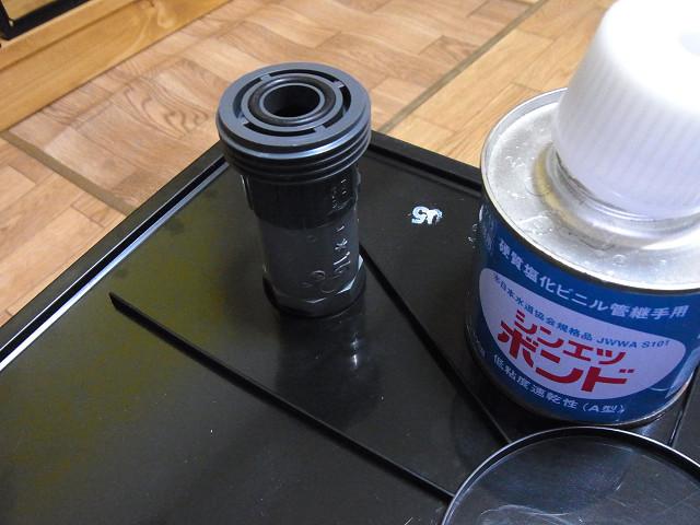 オス側のユニオン継手を水槽のバルブソケットに接続