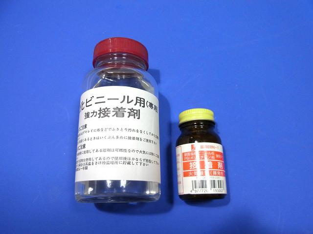 アズワン・塩化ビニール用強力接着剤