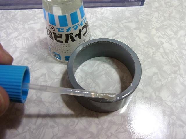 塩ビキャップに接着剤を塗る
