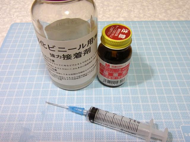 シリンジと塩ビ用の接着剤