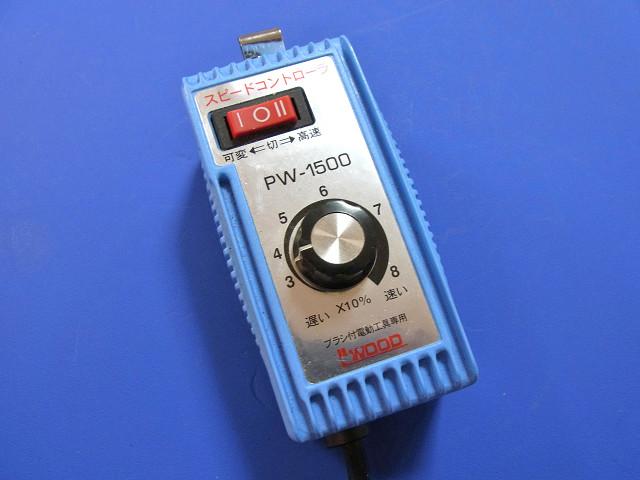 「アイウッド」のスピードコントローラー PW-1500