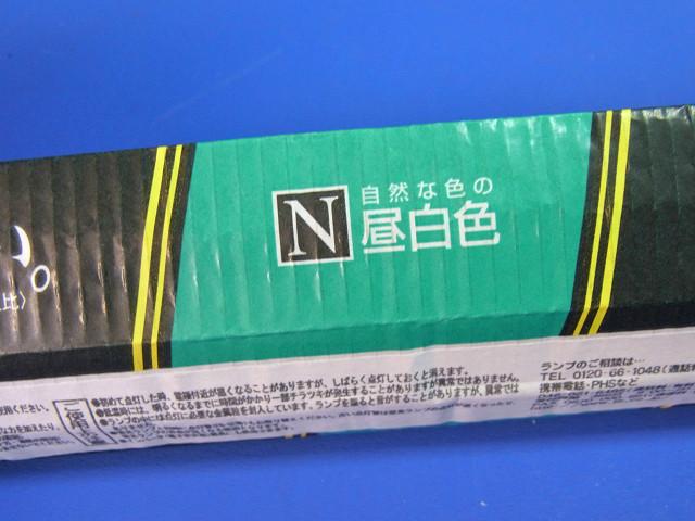 東芝メロウZの直管スタータ形(FL15EX-N-Z)