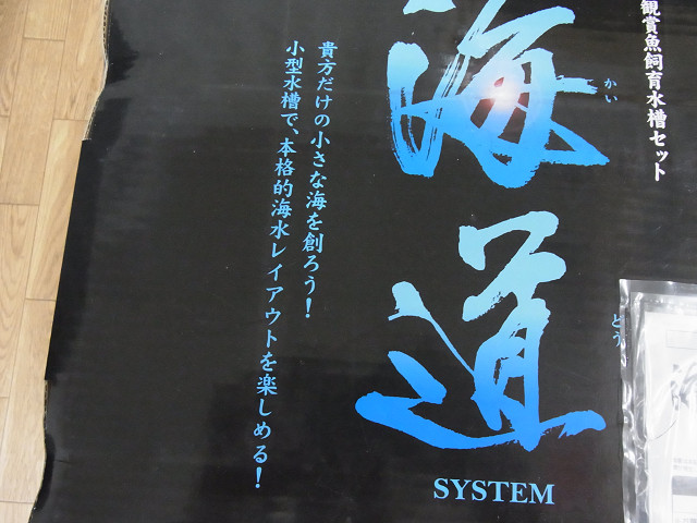 海道システムのパッケージ