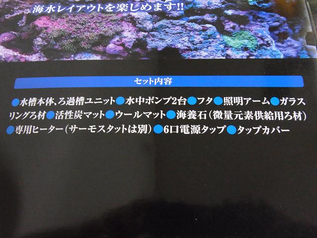 海道システムのセット内容