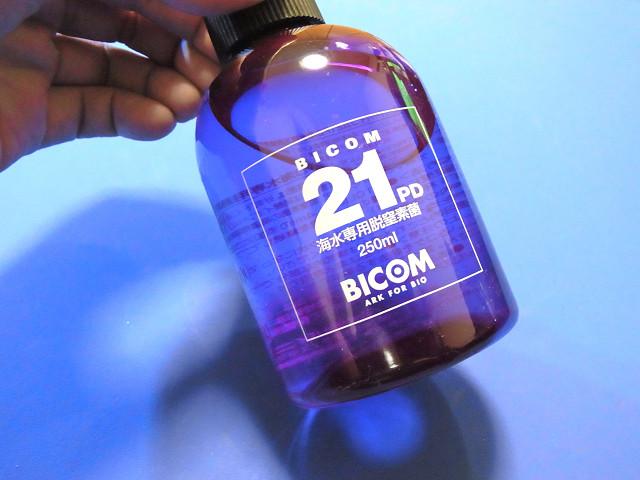 SUPER BICOM21PD(脱窒素菌)