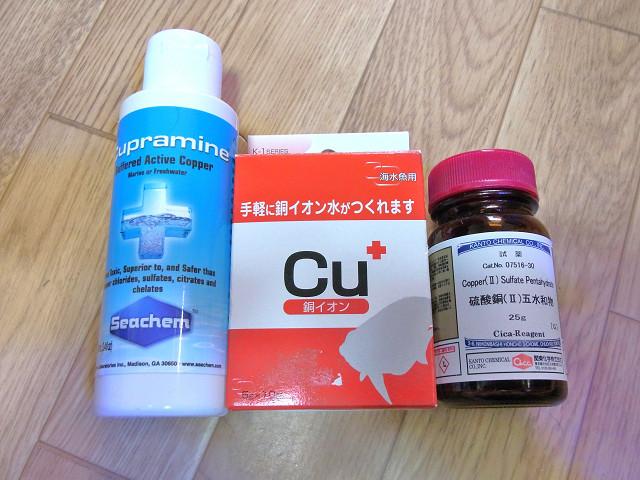 白点病の銅治療薬