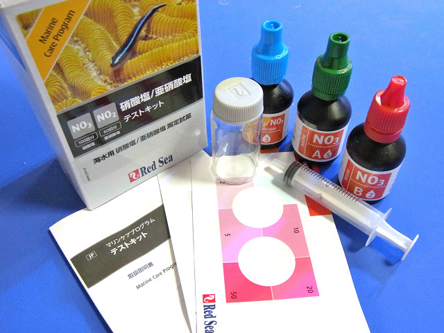 硝酸塩/亜硝酸塩テストキット