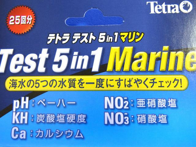 テトラテスト5in1マリン試験紙
