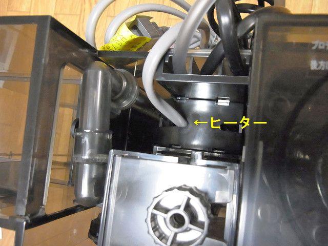 海道システムのろ過槽ユニットにヒーターをセット