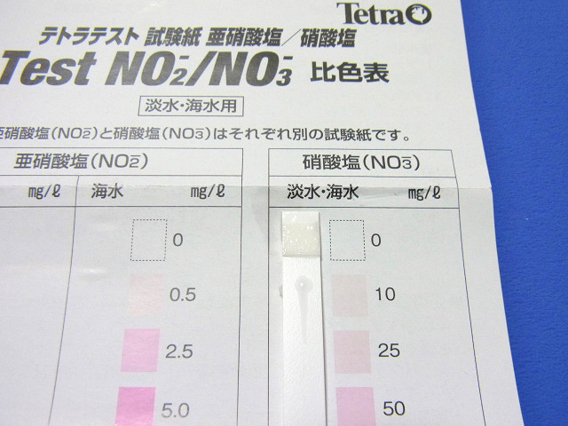 テトラの硝酸塩試験紙