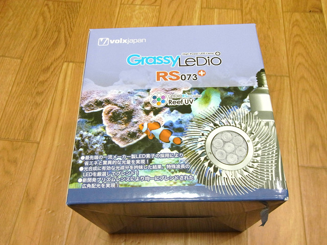 Grassy LeDio RS073 Reef UVの箱