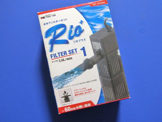 カミハタ Rio+ リオプラスフィルターセット
