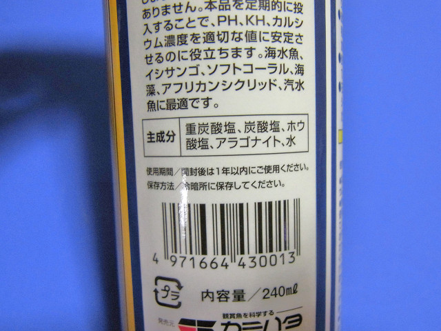 アラガミルクの主成分