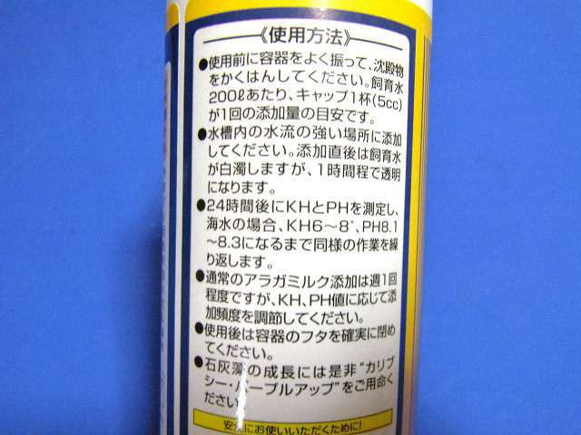 アラガミルクの使用方法