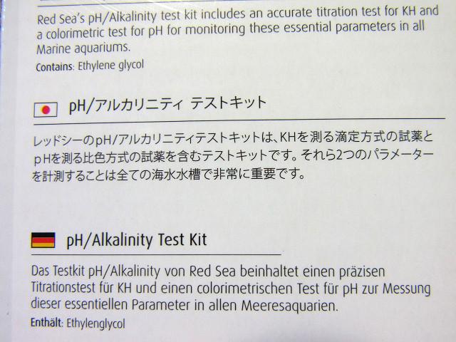 pH/アルカリニティテストキット