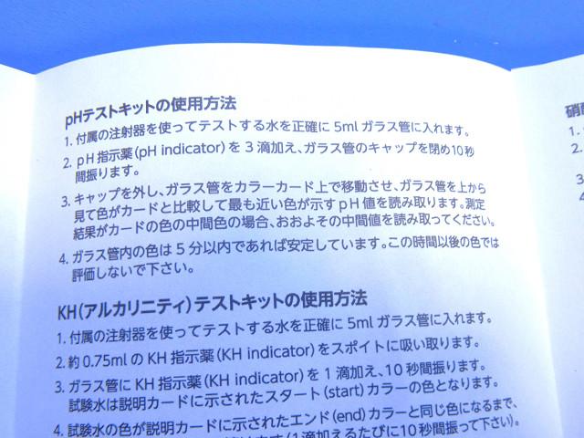 pH/アルカリニティテストキットの取扱説明書