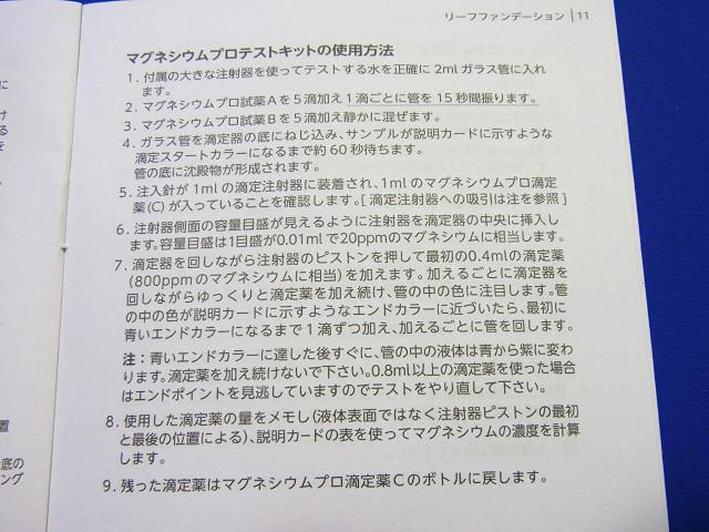 レッドシーのマグネシウムプロテストキットの説明書