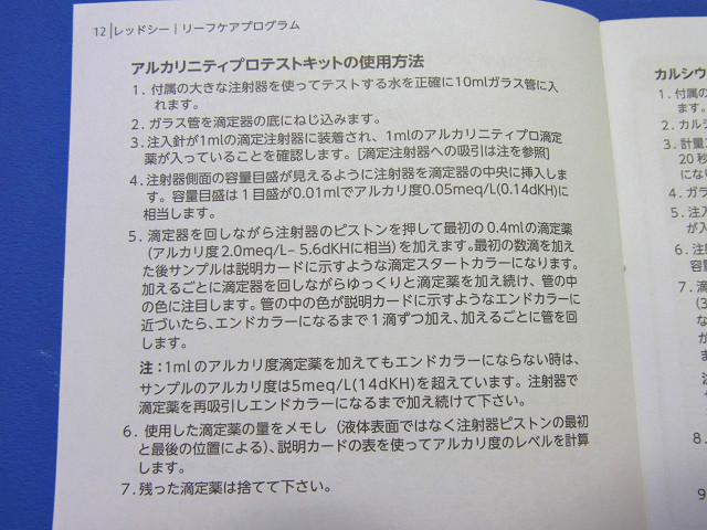 レッドシーのKH/アルカリニティプロテストキットの説明書