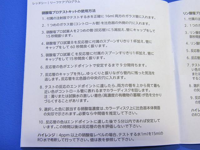 硝酸塩プロテストキットの説明書