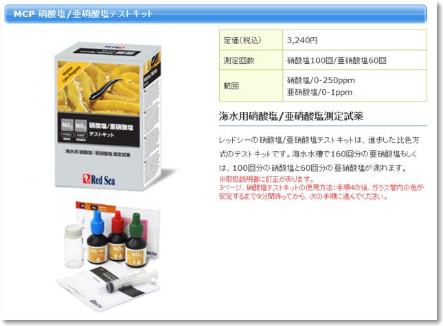 レッドシーのホームページMCP硝酸塩/亜硝酸塩テストキット