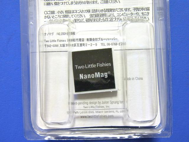 ナノマグ(NanoMag)