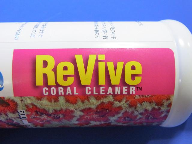 リバイブ(ReVive)コーラルクリーナー