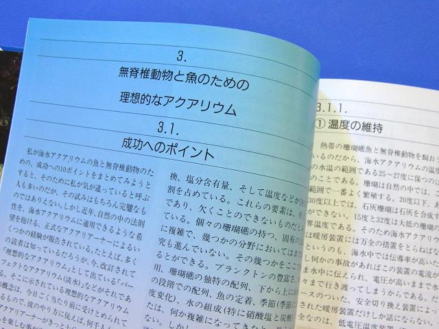 Das Optimale Meerwasser Aquarium 日本語版