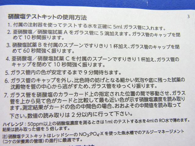 硝酸塩/亜硝酸塩テストキットの説明書