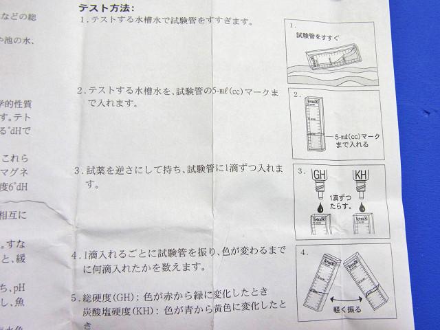 テトラテスト炭酸塩硬度試薬KHの取扱説明書
